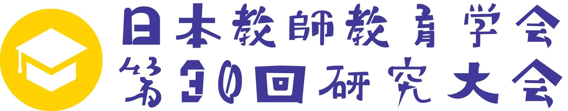 日本教師教育学会 第30回研究大会
