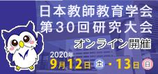 日本教師教育学会第30回研究大会